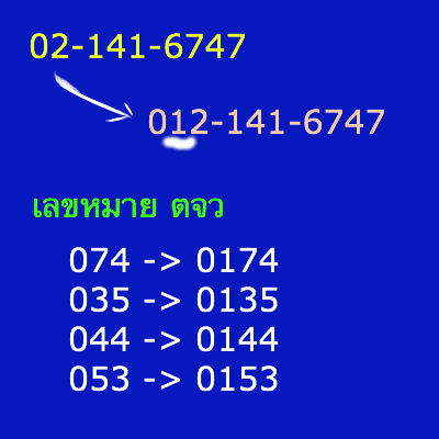 old-telephone-number